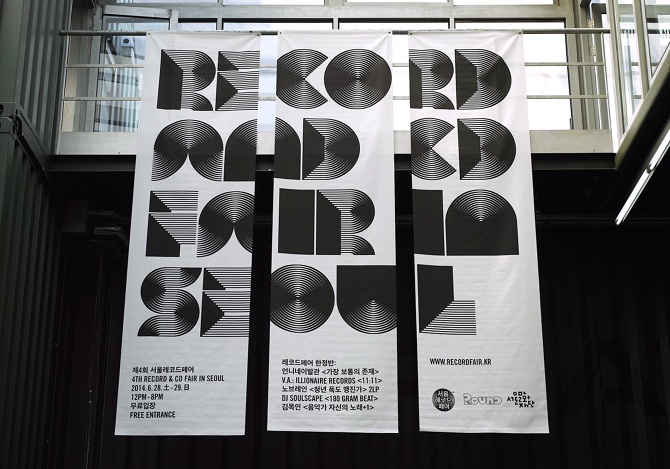 4th Record & CD Fair In Seoul / Jaemin Lee (1)