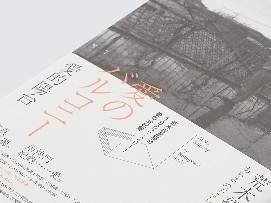 Ai No Balcony / Whang Zhi Hong