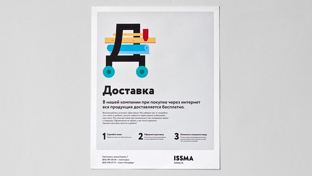 Issma / Science Agency (10)