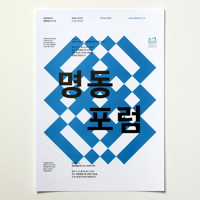 Posters / Jaemin Lee (11)