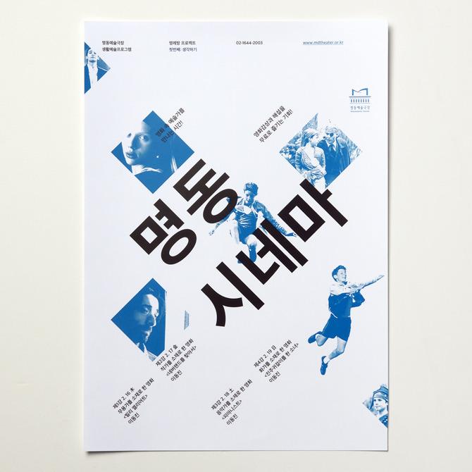 Posters / Jaemin Lee (10)