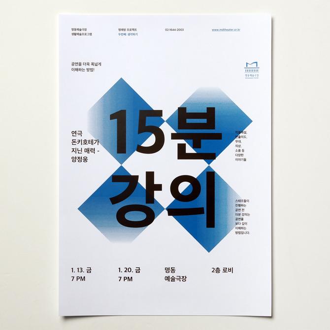 Posters / Jaemin Lee (9)