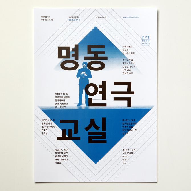 Posters / Jaemin Lee (8)