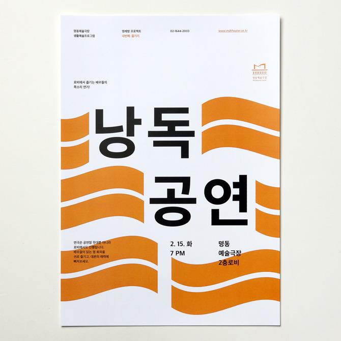Posters / Jaemin Lee (7)
