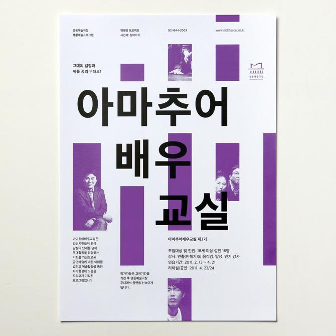 Posters / Jaemin Lee (5)