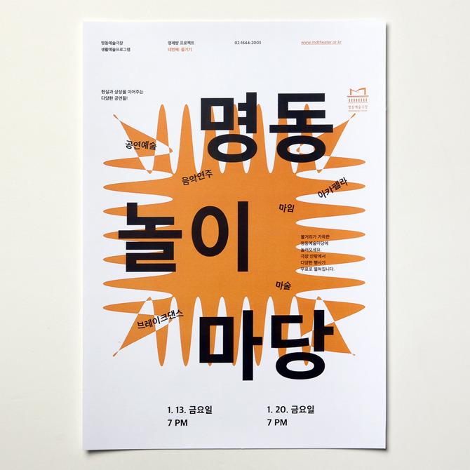 Posters / Jaemin Lee (4)
