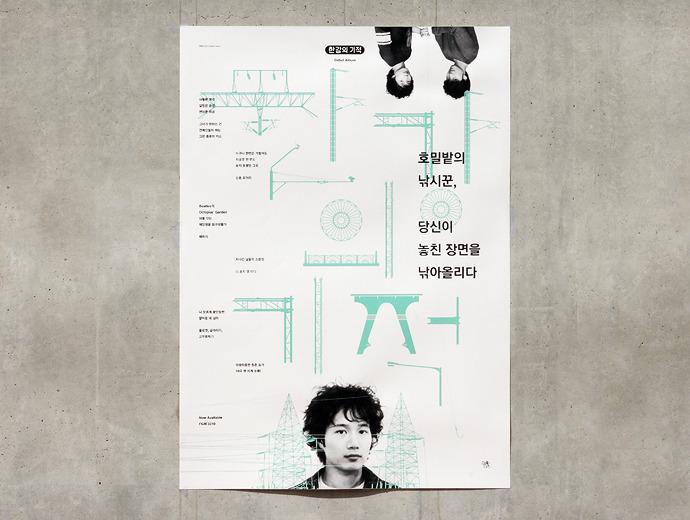 Posters / Jaemin Lee (3)