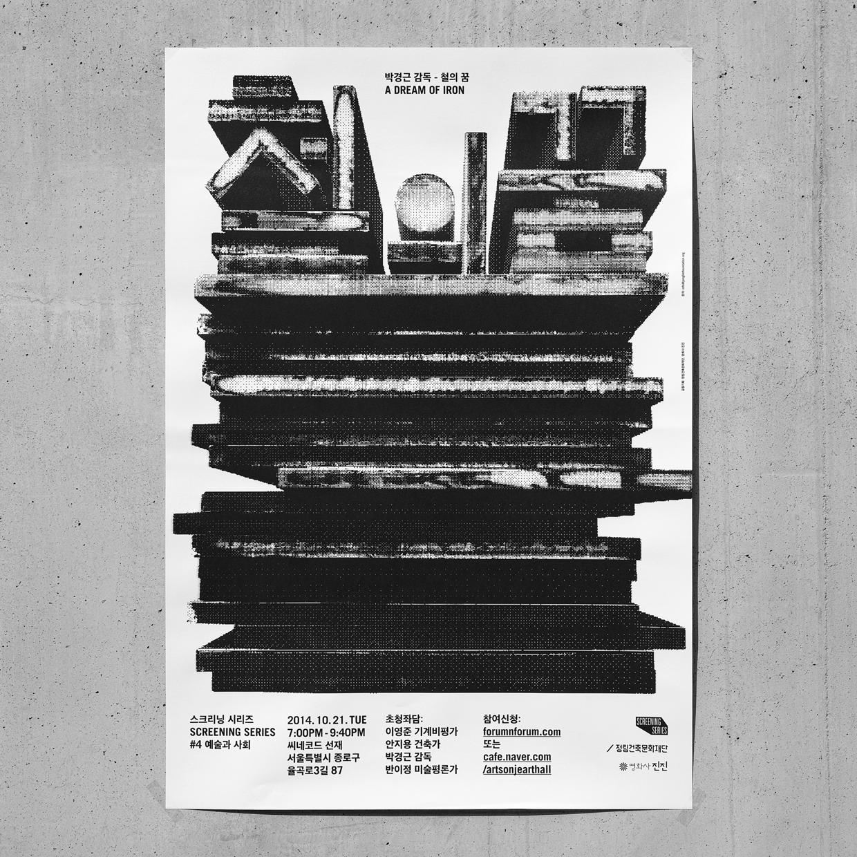 Posters / Jaemin Lee (19)