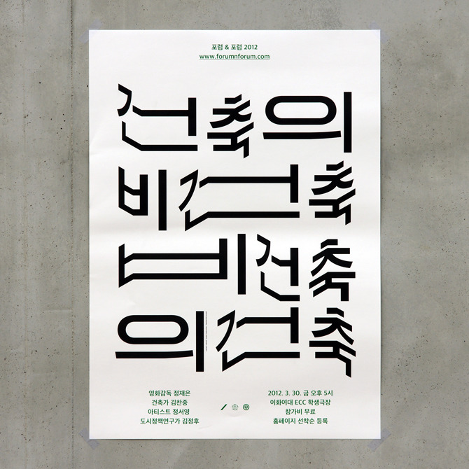 Posters / Jaemin Lee (17)