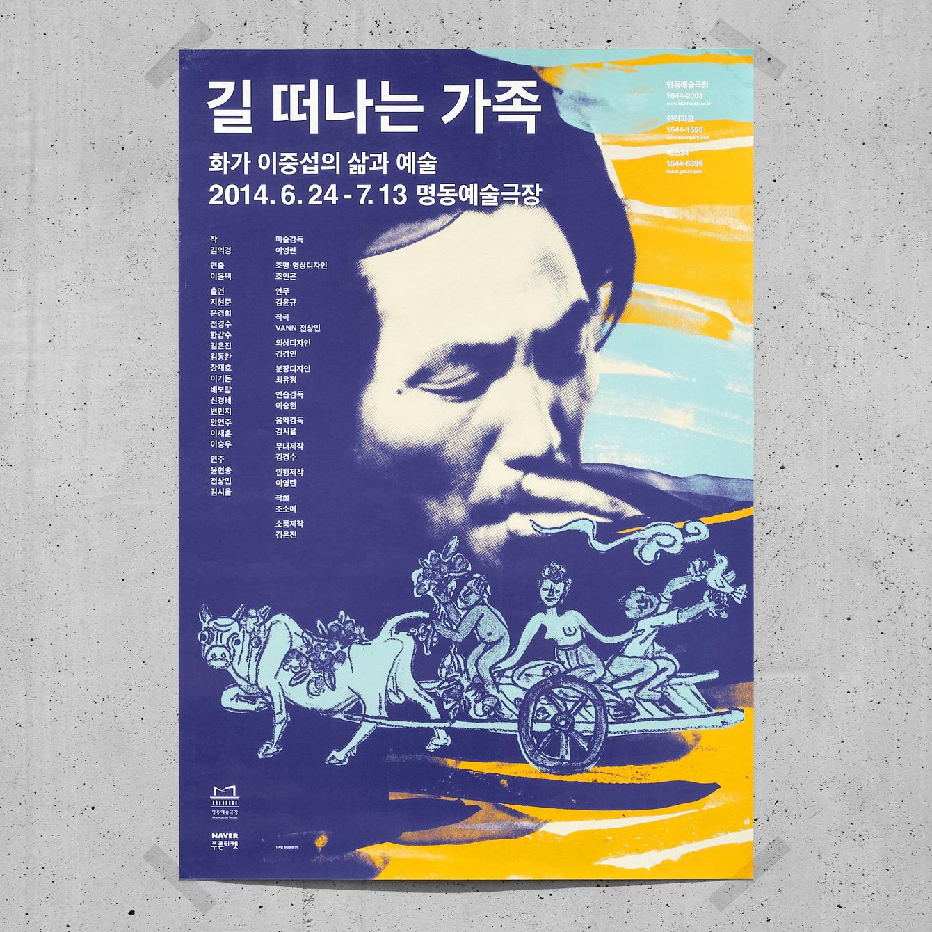 Posters / Jaemin Lee (16)