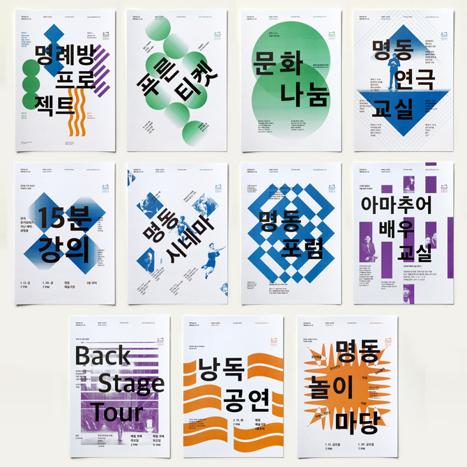 Posters / Jaemin Lee (15)