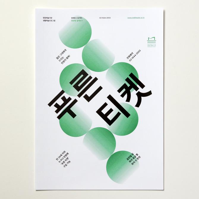 Posters / Jaemin Lee (14)