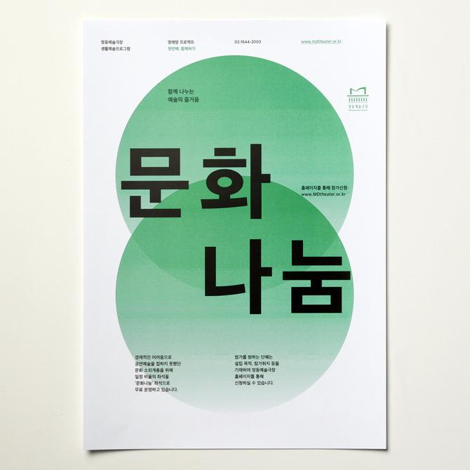 Posters / Jaemin Lee (13)