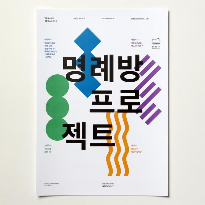 Posters / Jaemin Lee (12)