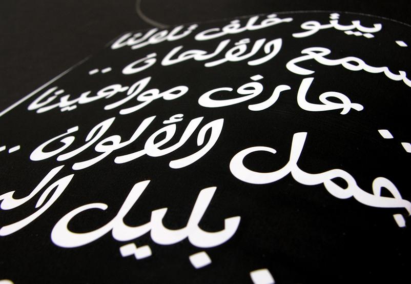 design graphique typographie
