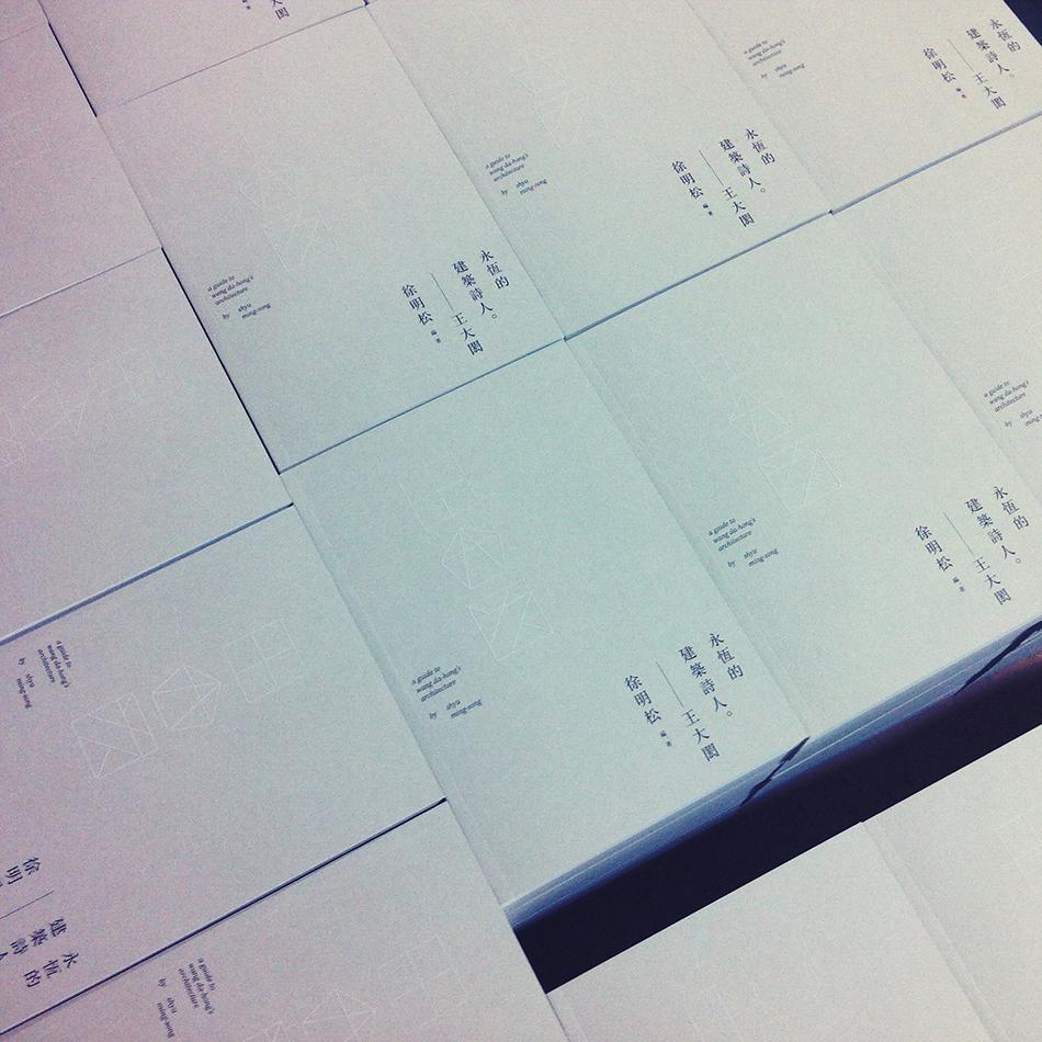A Guide To Wang Da-Hong's Architecture / Wang Zi Hong